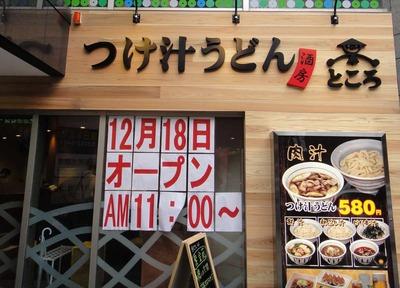 たまに行くならこんな店 つけ汁うどんところ神田店(つけ汁うどんもち汁編)