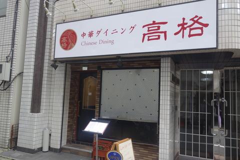 あの日行ったこんな店 「中華ダイニング高格」であっさり食べやすい浙江料理ランチを楽しみました
