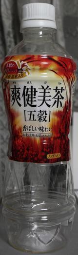今日の飲み物 爽健美茶五穀