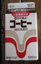 今日の飲み物 らくれんコーヒーこだわりの二段階焙煎豆