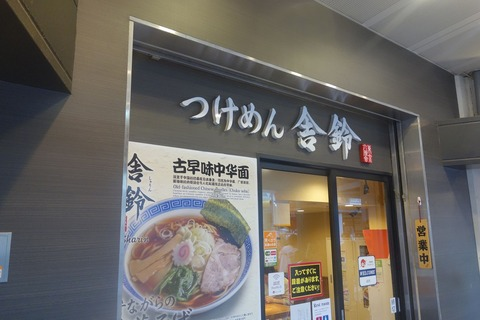 上野駅ナカで六厘舎系のラーメンやつけ麺が楽しめる「舎鈴アトレ上野店」まとめページ