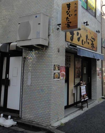 たまに行くならこんな店 まないた家(旧辛麺屋神田紺屋町店)チキン南蛮定食編