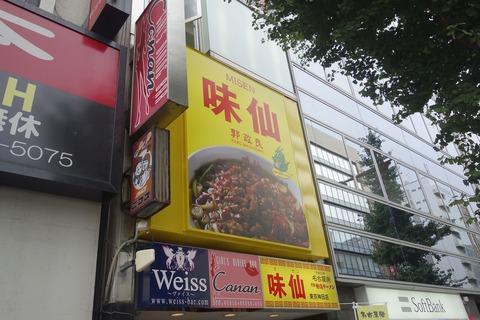 たまに行くならこんな店 台湾ラーメンの始祖である「郭 政良 味仙」が東京神田に「郭 政良 味仙 東京神田店」として進出!混雑する中、列に並んで激辛な台湾ラーメンを食べてきました