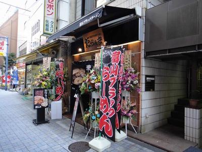 たまに行くならこんな店 スープの色は松崎しげるカラーの「富山ブラックラーメンだらんま神田本店」