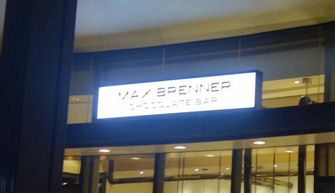 たまに行くならこんな店 スカイツリー版イスラエルからのスイーツ刺客な「MAX BRENNER CHOCOLATE BAR 東京ソラマチ店」濃厚なチョコレートドリンクとスイーツピザがまいうーです