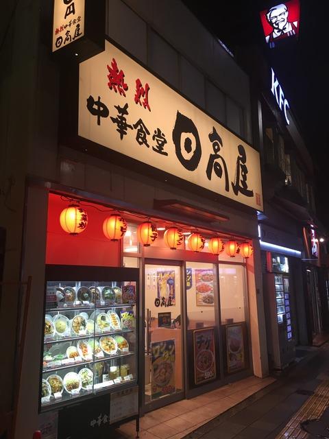 たまに行くならこんな店 目白駅チカな「日高屋 目白店」で、ちゅるりと滑らかな舌触りな「ワンタン麺」、皮厚めで美味しい「焼餃子」を食す!