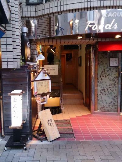 たまに行くならこんな店 花街神楽坂でとんかつを喰らうなら「あげづき」はおすすめ!ただちょっぴりパフォーマンス染みた接客は好みが分かれるかも?