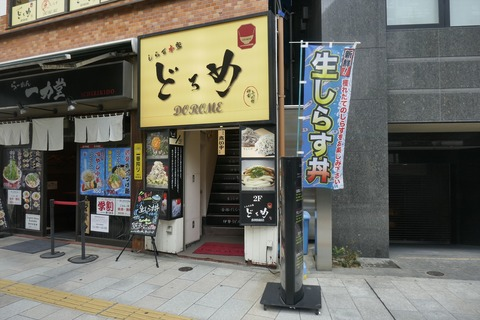 たまに行くならこんな店 東京・神田で「どろめ」が楽しめる「しらす本家どろめ」で、新鮮で臭みがなく美味しい「生しらす丼」を食す!