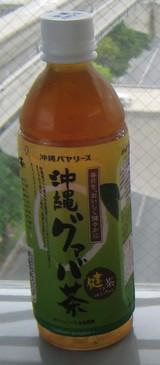 今日の飲み物 毎日を、おいしく健やかに 沖縄グァバ茶