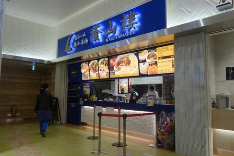 たまに行くならこんな店 ららぽーと富士見に行って最初に食べたのは、鶏白湯麺で有名な「自由が丘蔭山樓 ららぽーと富士見店」です