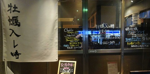 たまに行くならこんな店 茅場町牡蠣入レ時は肉と牡蠣がしっかり際立つ和タリアンな本格料理を小料理屋な雰囲気の中で意外と手軽な価格で楽しめます