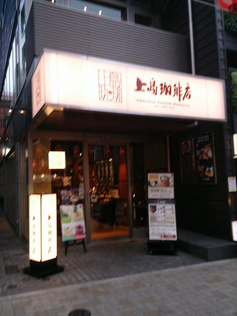 たまに行くならこんな店 神楽坂を登った所にある「上島珈琲店 神楽坂店」は、通りの往来の多さの割に混雑具合はそこそことあって、落ち着いて時を過ごすのにオススメなお店です