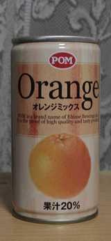 今日の飲み物 オレンジミックス(pomブランド)