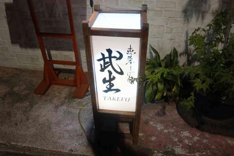 たまに行くならこんな店 かつて福井県に存在した武生市(現在の越前市)と同じ名前を冠する「武生(たけふ)」は広尾でコースなのに5000円から頂ける隠れ家的小料理屋です