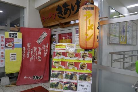たまに行くならこんな店 唐津駅ナカのラーメン店な「ラーメンきあげ」では、美味しくコスパ良い醤油とんこつラーメンが楽しめます
