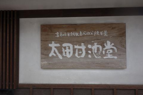 たまに行くならこんな店 奥秩父こと、小鹿野町でオススメなおみやとして強くおすすめしたい羊羹が購入できるのは「太田甘池堂」です!