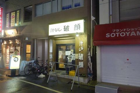 たまに行くならこんな店 大塚駅チカな「汁なし破顔」では、柔らかく煮こまれた牛すじを使ったまぜそばが楽しめます