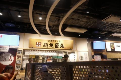 たまに行くならこんな店 秋葉原UDX内にある「麺処 直久 秋葉原UDX店」で、野菜たっぷりな「とんさいらーめん味噌」を食らう!