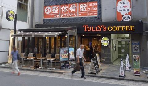 たまに行くならこんな店  恵比寿駅チカのタリーズコーヒーの中でよりエキチカな「タリーズコーヒー 恵比寿東口店」スワークルチョコリスタを楽しみました