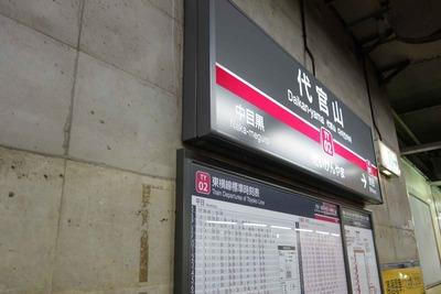 たまに行くならこんな店 代官山駅チカな「大阪王将代官山店」は普段の王将のメニューと合わせて、オシャンティな代官山の雰囲気が楽しめる異色の大阪王将でした。