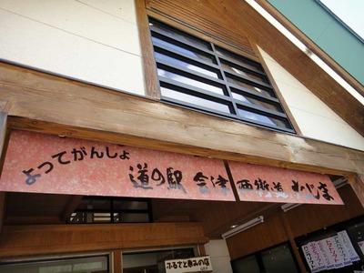 たまに行くならこんな店 道の駅会津西街道たじま