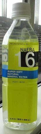 今日の水 NAEBA16SEIZE ナエバ・セイズ