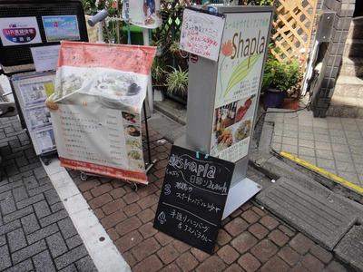 たまに行くならこんな店 shapla(シャプラ)神田店(若鶏のスイートバジル炒め編)