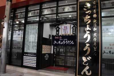 たまに行くならこんな店 きっちょううどん まねき橘通店(宮崎市)