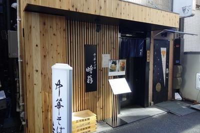 たまに行くならこんな店 神田の七琉門が散った跡地には「時翁」と呼ばれるあっさり系細麺ラーメン店になっていました