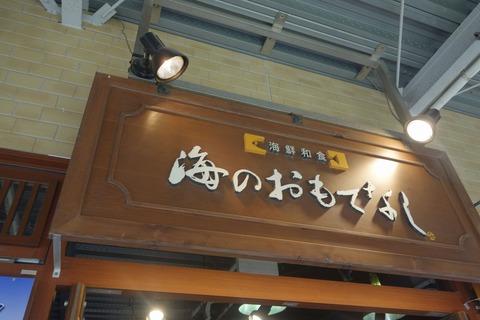 たまに行くならこんな店 大洗リゾートアウトレット内にある「海のおもてなし」で、美味しいしらす丼を楽しみました
