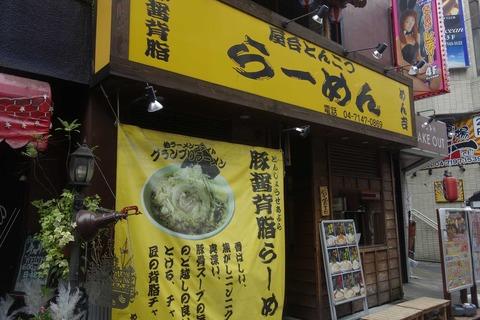 たまに行くならこんな店 背脂系ラーメン店な「らーめんめん吉 柏駅店」でボリューム感のある味噌野菜ラーメンを頂いてきました