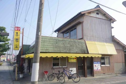 たまに行くならこんな店 木彫りの餃子が出てきそうな店名の「喜慕里(きぼり)」は浜松駅からひと駅離れた高塚駅チカにある餃子王推薦の浜松餃子のお店で、焼きが良い餃子が喰らえます