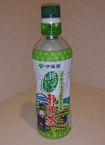 今日の飲み物 「振って美味しい静岡茶」普段のペットボトルお茶飲料より瑞々しい味わいが楽しめます。