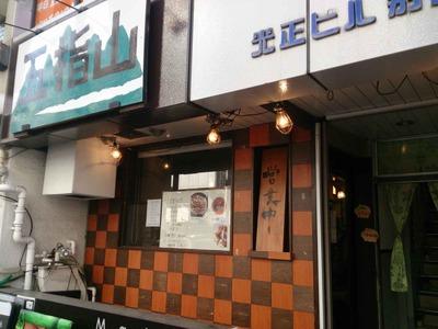 たまに行くならこんな店 辛旨な料理が多い「五指山」で久々に麺とオン・ザ・ライスの2種類の楽しみ方のある担々麺を頂きました