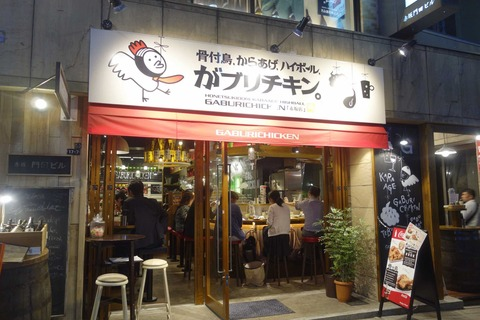 たまに行くならこんな店 赤坂の地で名古屋の味が楽しめる「がブリチキン赤坂店」はがぶりとぶつかり合う位に大盛況ぶりにビックリです