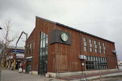 たまに行くならこんな店 港町的な雰囲気の「スターバックス・コーヒー 函館ベイサイド店 」で、スターバックスラテを飲み干す!