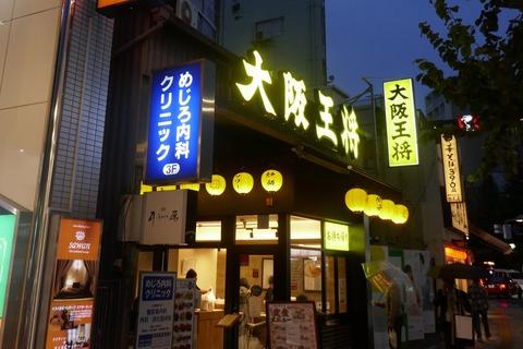たまに行くならこんな店 目白駅チカな「大阪王将 目白店」で、スパイシーなモツ煮込み、定番の餃子、クリーミーな炒飯を食す!