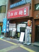 たまに行くならこんな店 支那麺竹子