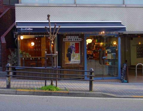 たまに行くならこんな店 久々に行った「Buncoffee」には、スタバにあるようなスイーツ・ドリンクがラインナップされていたので飲んでみました