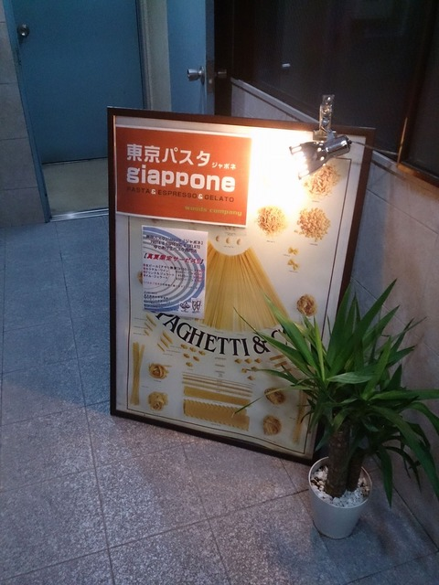 たまに行くならこんな店 名水タウン国分寺市で住宅街が広がる西国分寺駅前で本格的な美味しさの生パスタが楽しめるのは、「東京パスタジャポネ」