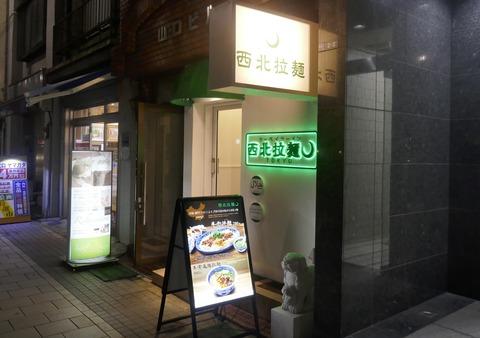 たまに行くならこんな店 今流行りの「蘭州拉麺」の中国・厦門市版が楽しめる「西北拉麺」で、淡麗なるウマさなスープとモチモチ食感の麺が競演する「牛骨薬膳拉麺」を食す!
