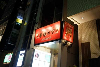 ブログ奨学金二期生の集いに一期生の名水遊戯の管理人が乱入して香港料理を渋谷の地で喰らう! たまに行くならこんな店 香港ロジ渋谷新南口店