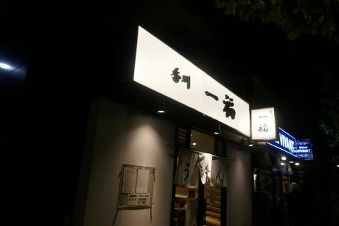 たまに行くならこんな店 今回は「香川一福」で、麺が美味しくなった気がする「ぶっかけうどん 冷」&「とり天」を食す!