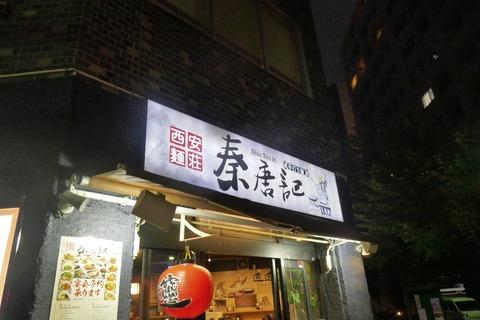 たまに行くならこんな店 ビャンビャン麺が看板メニューの「秦唐記」で、油そば感覚でビャンビャン麺が楽しめる「油泼面(ヨウポー麺)」を食す!