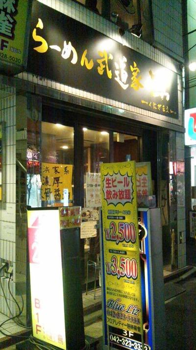 たまに行くならこんな店 掛け声には賛否両論!国分寺駅前で家系ラーメンが食せる「らーめん武道家囗(くにがまえ)」