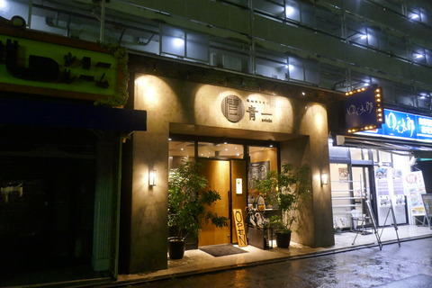 たまに行くならこんな店 青山一丁目駅チカでカジュアルな会食&デートにもバッチリ使える「焼肉ホルモン 青一 」で、美味しく上品に焼肉ディナーを楽しむ!