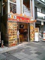 たまに行くならこんな店 シディーク AKIBAカレー館