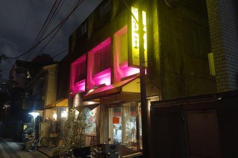 たまに行くならこんな店 餃子王でありたべあるキングメンバー「東京餃子通信」管理人の案内で足を運びました赤坂の「珉珉」は宇都宮の「みんみん」と違いハレの日の餃子が楽しめます