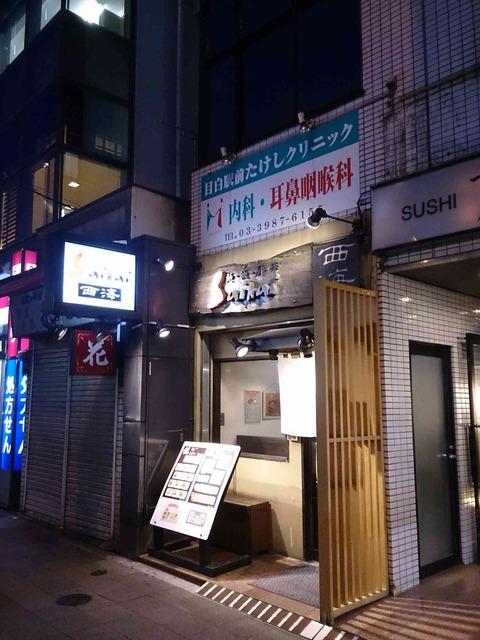 たまに行くならこんな店 目白駅チカで落ち着く中華料理店「西海」で、汁なし麻辣担々麺と餃子を食す