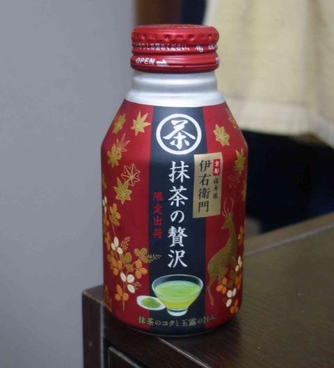 今日の飲み物 見た目にも豪華な容器が使われた限定出荷の伊右衛門抹茶の贅沢は濃厚な円やかさと抹茶ならではの香りが強く感じる一品です
